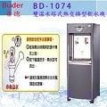 【全省免費基本安裝】Buder 普德 CJ-174雙溫水塔式熱交換型飲水機-內含RO純水機、享6期0利率