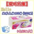【藍貓BlueCat】【Hello】炫彩抽取式衛生紙100抽X8包X6袋/(整箱販售)清潔 辦公 省錢 便宜 打掃