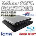 ☆酷銳科技☆FENVI奮威 9.5mm SATA藍光專用USB 3.0光碟機外接盒/可裝硬碟托架外接硬碟/F95BR銀色