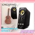 『高雄程傑電腦 』Creative 創新未來(創巨) GigaWorks T20 SeriesII 二件式重低音喇叭( T20II )