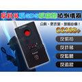『時尚監控館』新款反詐賭/反監聽器/反汽車GPS追蹤器/反偷拍全功能偵測器 錄影筆 + cc308