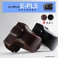 【eYe攝影】Olympus E-PL5 EPL5 E-PL6 EPL6 復古皮套 14-42mm 14-42 變焦鏡 閃光燈 相機包 相機皮套 咖啡