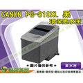 【浩昇科技】CANON PG-810XL 相容環保墨水匣 黑 MP496/MX328/MX338/MX347/MX357/mp287/ip2770/mp258