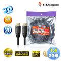 【可超商取貨】Magic 鴻象 HDMI 1.4版 高畫質影音傳輸線 20M 20米 支援3D影像