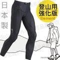 C3fit 路跑/馬拉松/健行/嘉明湖/玉山/滑雪 Element 壓縮褲/緊身褲 登山加強版 3F12122 男款 日本製