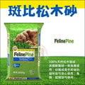 【大象樂園】Feline Pine《斑比松木砂-20磅》$513『另有2包免運賣場』