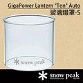 【鄉野情戶外用品店】Snow Peak |日本| 玻璃燈罩/GP自動點火小型瓦斯燈「天」GL-100A專用/GP-002