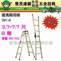 [晉茂五金MIT鋁梯館] SGS認證-台製直馬梯 兩用直馬梯 4尺 8階
