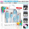 Samsung Tab 3 10吋平板MHL 轉電視影音傳輸線aibo MicroUSB TO HDMI MHL-1.2M