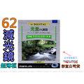 [ 動心數位 ] 全新日本 Marumi 62mm DHG ND8 減光鏡 103 減3格 廣角 薄框 數位 多層膜 公司貨 非 ND 4 8 16 Kenko Hoya Pro1D