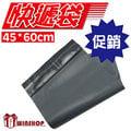 【winshop】A1953 自黏快遞袋-45x60cm(100入)/宅配袋/便利袋/包裝袋/自黏袋/網拍寄送/寄貨袋/客製化印製