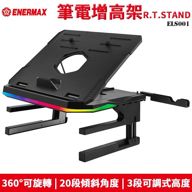 【恩典電腦】保銳 Enermax 安耐美 ETS-N30-TAA CPU散熱器 含發票免運費