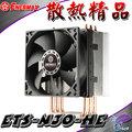 【恩典電腦】保銳 Enermax 安耐美 ETS-N30-HE CPU散熱器 含發票免運費