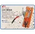 =海神坊=台灣製 CHUANN WU CF-7319 10吋 鯉魚鉗 255mm 老虎鉗 固定鉗 萬用鉗 2段可調 碳鋼