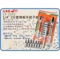 海神坊=台灣製 CHUANN WU CF-2333 2分套筒板手起子組 一字 十字 省力扳手 合金鋼 9pcs