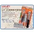 海神坊=台灣製 CHUANN WU CF-2434 2分套筒板手星型起子組 六角 快速扳手 合金鋼 9pcs