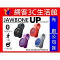 【網客】Jawbone UP MOVE UPMOVE 智能 健康追蹤器 穿戴式 跑步 運動 監控 ja11【先創公司貨】