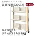 【日本林製作所】三層‧腳輪移動‧耐重型公文車/ 移動公文櫃 / 檔案櫃