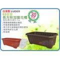 =海神坊=台灣製 LUDER 65cm 加寬花槽 長方形 花盆 花器 盆栽 景觀 花園 園藝造景 塑膠盆 30L