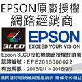 EPSON EB-1771W 超輕薄高亮度商用投影機 送原廠巧攜銀幕 3000ANSI,1.7公斤,台灣公司貨3年保固含稅含運.