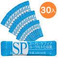 SP KEFIR克菲爾輕優格(鮮奶專用)- 30入家庭號 -常溫發酵,不需優格機