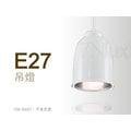台灣製E27鐵桿吊燈30cm吊管 CNK-50007白色/CNK-50008黑色 可裝LED光源另計☆奇恩另可訂製60cm吊鍊款