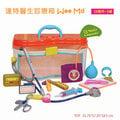 【紫貝殼】『CGA02-2』【美國B.Toys感統玩具】 達特醫生診療箱 小小醫生看診箱【店面經營/可預約看貨】