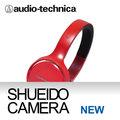 集英堂写真機【全國免運】AUDIO-TECHNICA 鐵三角 ATH-OX5 攜帶式耳機 紅色 // 日本進口 / 平行輸入