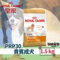 【強棒寵物 火速出貨】法國ROYAL CANIN 皇家狗飼料【PRP30 貴賓狗成犬】 1.5kg