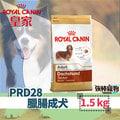 【強棒寵物 火速出貨】法國ROYAL CANIN 皇家【PRD28 臘腸成犬飼料】 1.5kg