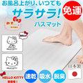 《軒恩株式會社》KITTY Moiss 日本製 珪藻土 消臭 速乾 吸水 浴室 地墊 腳踏墊 A款 700228