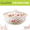 【易購樂】韓國 CeraVita 經典陶瓷鍋系列 浪漫英倫韓式陶鍋