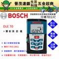 晉茂五金博世測量儀器 BOSCH 雷射測距儀 DLE 70