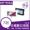 e-kit逸奇 7吋高品質珍藏數位相框電子相冊 DF-F022