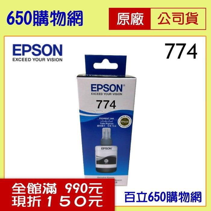 (免運含稅-現貨供應)EPSON 黑色原廠墨水匣防水-140ml 盒裝 T774100/T774 L605/L655/L1455, M105/M200防水(T7741連續供墨印表機專用)