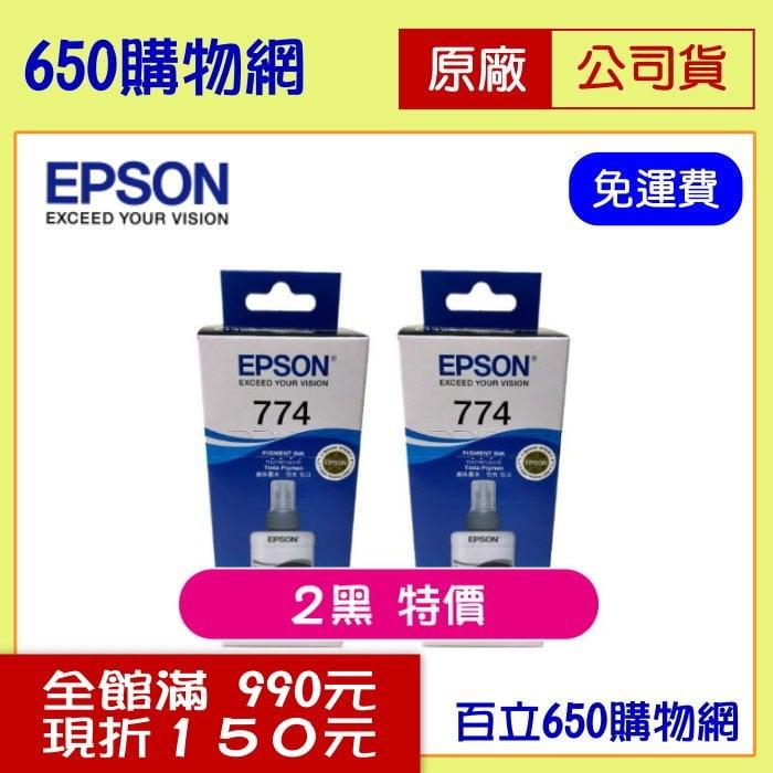 (免運含稅) 2盒組合價 EPSON 黑色原廠墨水匣防水(140ml每盒) T7741/T774100 L605/L655/L1455, M105/M200 (774原廠連續供墨印表機專用)