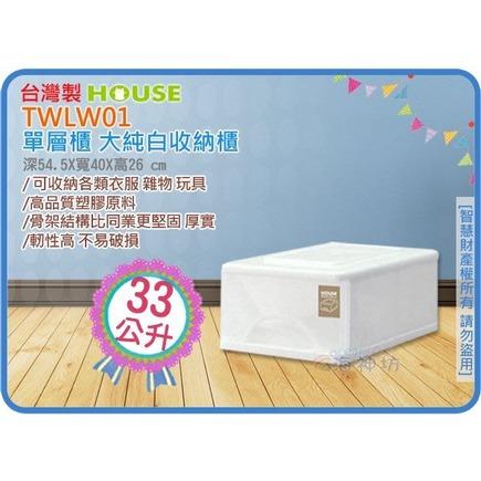 =海神坊=台灣製 HOUSE TWLW01 單層櫃 大純白收納櫃 整理箱 收納箱 置物櫃 整理櫃 置物箱 抽屜櫃 33L