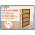 =海神坊=台灣製 KEYWAY SK204 四層櫃 連環細縫櫃 收納箱 置物櫃 抽屜整理箱 收納櫃 置物箱 附輪 44L
