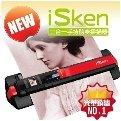 iSken 專業版 二合一分離式手持隨身掃描器 (型號T4ED)