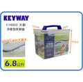 =海神坊=台灣製 KEYWAY KIH6800 天廚手提型保鮮盒 密封盒 100%密封不漏水 四面環扣設計 6.8L