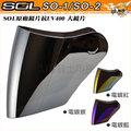 SOL SO-1 / SO-2 / SO-7 電鍍大鏡片 可自取 原廠貨 安全帽用 可來店安裝
