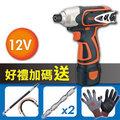台灣製造techway 12V高效能雙鋰電充電式起子機 2分迷你衝擊式電動攻牙機起子機 電動螺絲批 ★買就送止滑耐磨手套