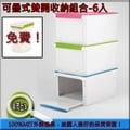 [晉茂五金樹德收納組] 最新小屋子整理箱系列 可疊式雙開收納組合--- 6入優惠組合 DB-13 送回收桶!