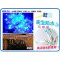 =海神坊=台灣製 3米 窗簾燈 100顆 LED 可串聯 防水 冰條燈 瀑布燈 聖誕燈 粉紅/黃/白/藍/藍白