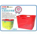 =海神坊=台灣製 KEYWAY PA20 大柔美衣物籃 整理箱 收納箱 收納籃 置物櫃 玩具籃 書報籃 雜物籃 45L