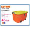 =海神坊=台灣製 KEYWAY KE660 大寶滑輪整理箱 兒童玩具 掀蓋式收納箱 置物櫃 整理櫃 收納櫃 附蓋 45L