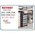 =海神坊=台灣製 KEYWAY DC50 愛迪生五層櫃 抽屜整理箱 收納箱 置物櫃 收納櫃 置物箱 整理櫃 附輪 40L