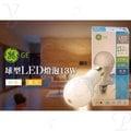 【GE奇異】球型LED燈泡 13W 白光/黃光 全電壓 飛利浦可參考 6入組