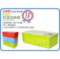 =海神坊=台灣製 SUHKEN CT22 好漾收納箱 創新階梯隔板 漫畫書 CD片遊樂器 整理箱 置物箱 分類箱 12L