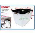 =海神坊=台灣製 KEYWAY PS10 大玩美收納盒 整理箱 收納箱 置物櫃 玩具籃 書報籃 雜物籃 附蓋 45L